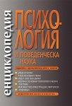 enciklopedia-psihologia