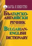 balgarsko-anglijski