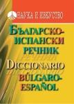 bulgarsko-ispanski_rechnik