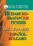 ispansko-bulg_rechnik