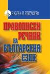 pravopisen_rechnik