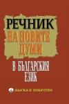 rechnik_na_novite_dumi