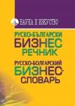 rusko-bulg-biznes-rechnik