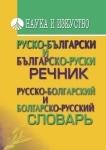 rusko-bulg-rechnik-korica-otpred