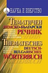 tematichen_nemsko_balgarski