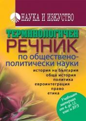 termin_po_obsht_pol_nauki