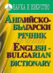 Engl-Bulg rechnik - korica